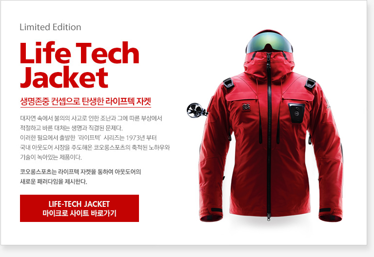 Limited Edition Life Tech Jacket - �ϴܿ� �󼼼���