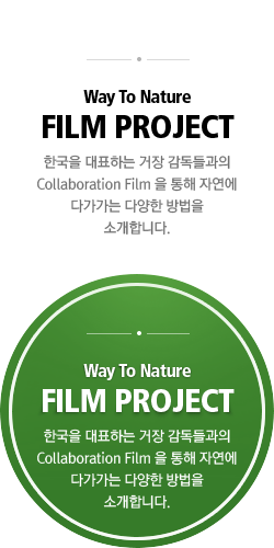 Way To Nature FILM PROJECT �ѱ��� ��ǥ�ϴ� ���� ��������� Collaboration Film�� ���� �ڿ��� �ٰ����� �پ��� ����� �Ұ��մϴ�.