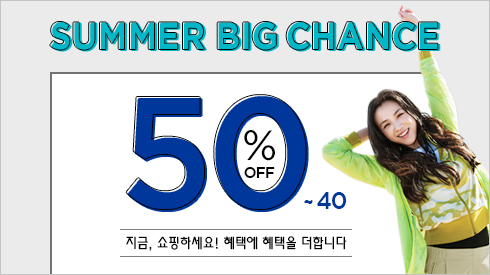 Summer Big Chance