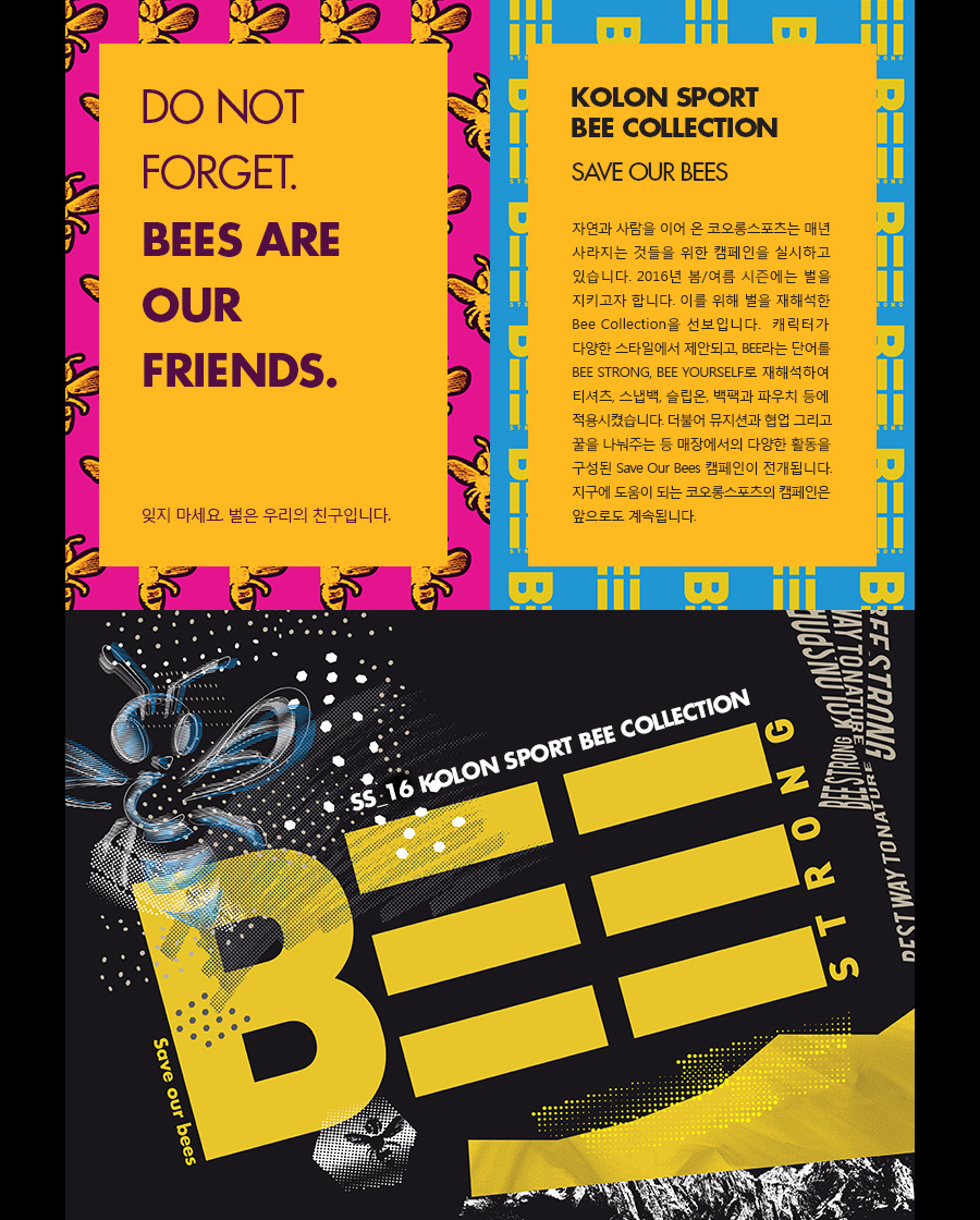 DO NOT FORGET. BEES ARE OUR FRIENDS. ���� ������. ���� �츮�� ģ���Դϴ�.