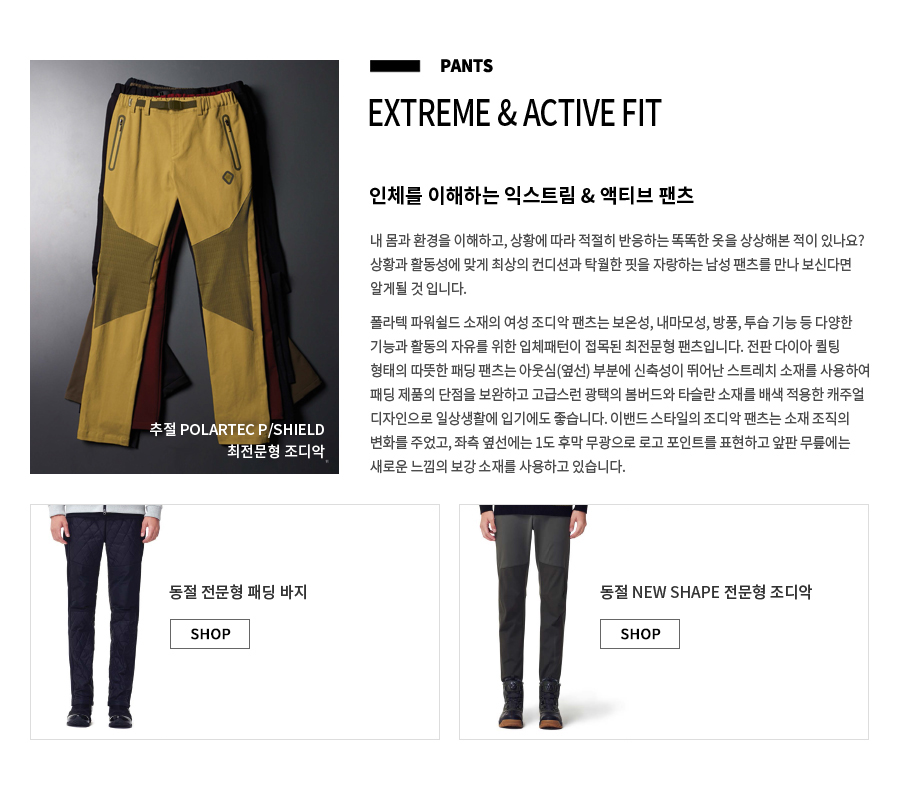 PANTS EXTREME & ACTIVE FIT