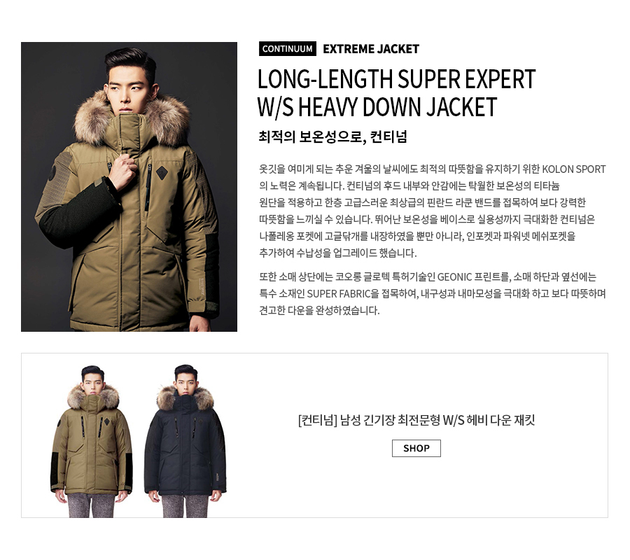 EXTREME JACKET LONG-LENGTH SUPER EXPERT W/S HEAVY DOWN JACKET