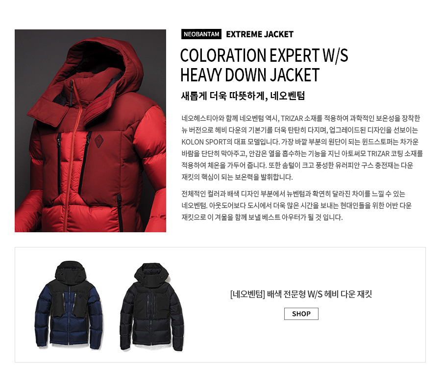 EXTREME JACKET COLORATION EXPERT W/S HEAVY DOWN JACKET