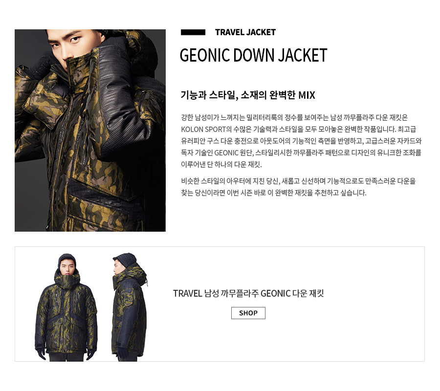 TRAVEL JACKET GEONIC DOWN JACKET