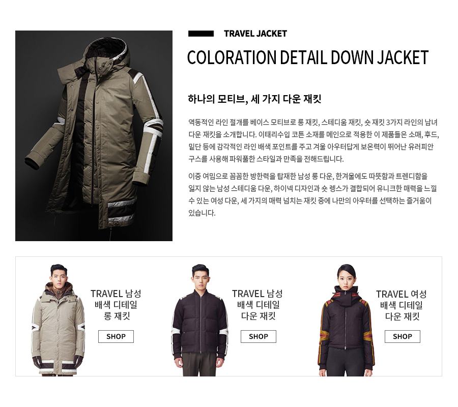 TRAVEL JACKET COLORATION DETAIL DOWN JACKET