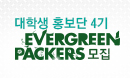 EVERGREEN PACKERS 4�� ����